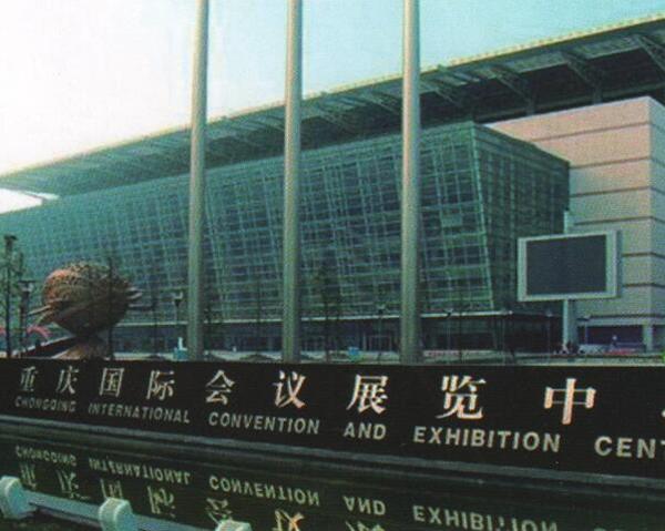 重庆市国际会展中心